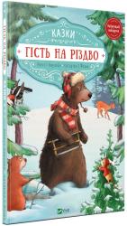 Гість на Різдво - фото обкладинки книги