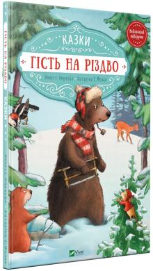 Гість на Різдво - фото книги