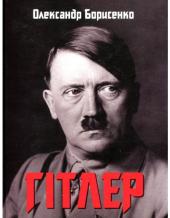 Гітлер. Невивчений урок історії - фото обкладинки книги