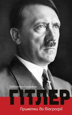 Гітлер. Примітки до біографії - фото книги