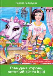 Гламурна корова, летючий кіт та інші - фото обкладинки книги