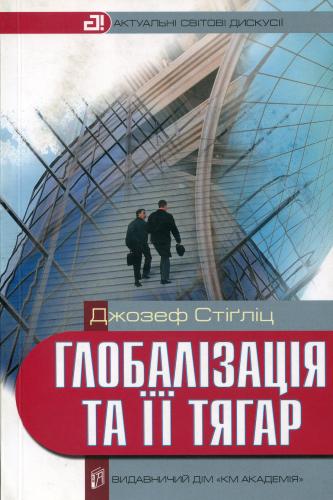 Книга Глобалізація та її тягар