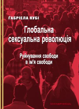 Глобальна сексуальна революція: руйнування свободи в ім'я свободи - фото книги