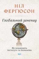 Глобальний занепад. Як помирають інститути та економіки - фото обкладинки книги