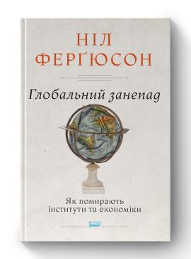Глобальний занепад. Як помирають інститути та економіки - фото книги