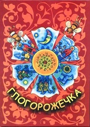 Книга Глогорожечка