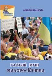 Глухий кут малоросійства - фото обкладинки книги
