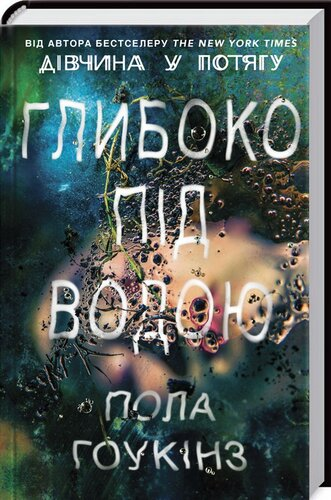 Книга Глибоко під водою