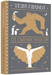 Глиняні ноги - фото обкладинки книги