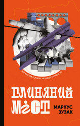 Глиняний міст - фото обкладинки книги