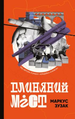 Глиняний міст - фото книги