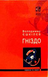 Гніздо - фото обкладинки книги