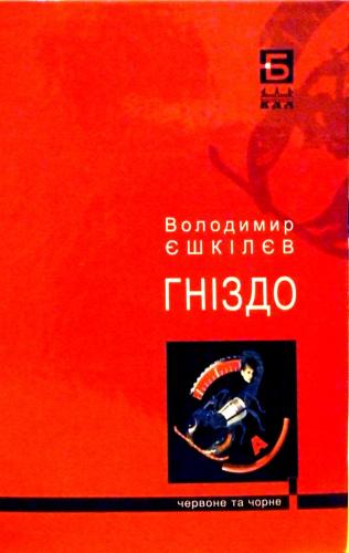Книга Гніздо
