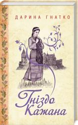 Гніздо Кажана - фото обкладинки книги