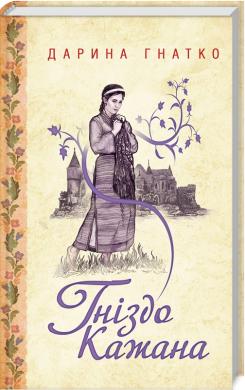 Гніздо Кажана - фото книги