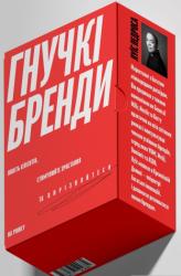 Гнучкі бренди: Ловіть клієнтів, стимулюйте зростання та вирізняйтеся на ринку - фото обкладинки книги