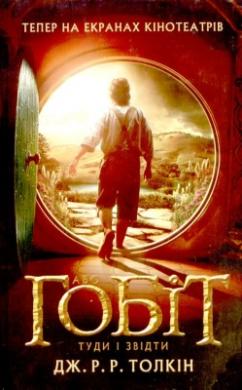 Книга Гобіт або Туди і звідти