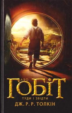 Гобіт, або Туди і звідти. 5-те видання - фото книги