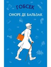 Гобсек - фото обкладинки книги