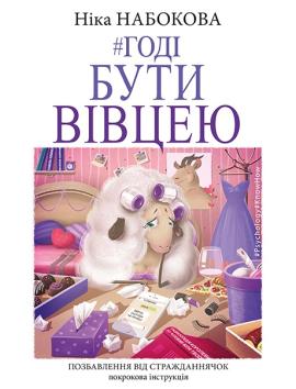 Годі бути вівцею - фото книги