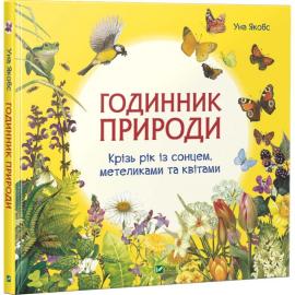 Годинник природи. Крізь рік із сонцем, метеликами та квітами - фото книги