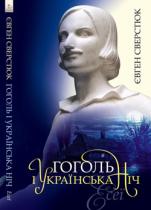Гоголь і українська ніч