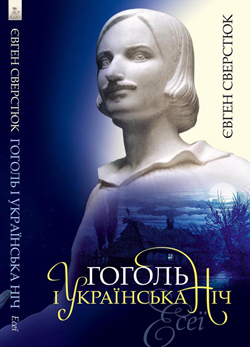 Гоголь і українська ніч - фото книги