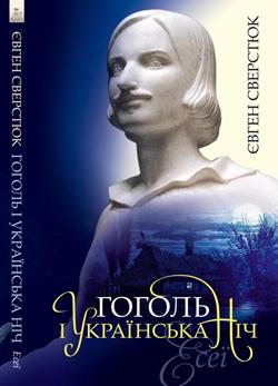 Книга Гоголь і українська ніч