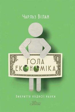 Гола економіка. Викриття нудної науки - фото книги