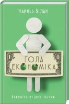 Гола економіка. Викриття нудної науки - фото обкладинки книги