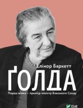 Ґолда - фото обкладинки книги