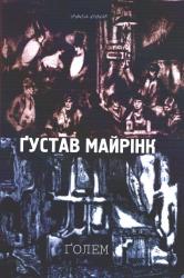 Ґолем - фото обкладинки книги