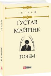 Голем - фото обкладинки книги