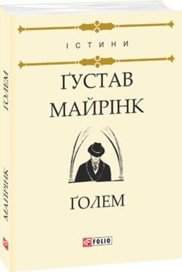 Голем - фото книги