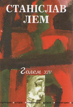 Книга Голем XIV