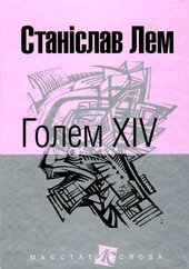 Голем XIV - фото обкладинки книги