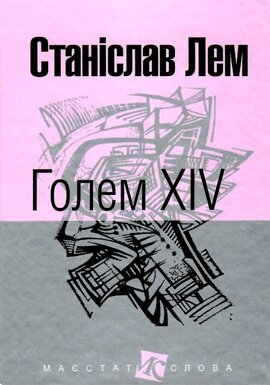 Голем XIV - фото книги