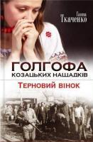 Книга Голгофа козацьких нащадків