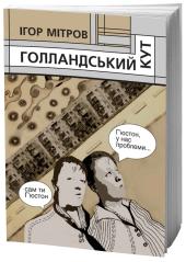 Голландський кут - фото обкладинки книги