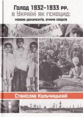Голод 1932-1933 рр. в Україні як геноцид: мовою док-т, очима свідків - фото обкладинки книги