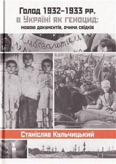 Голод 1932-1933 рр. в Україні як геноцид: мовою док-т, очима свідків - фото книги