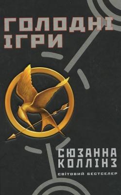 Книга Голодні ігри