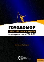 Голодомор 1932-1933 років в Україні - фото обкладинки книги