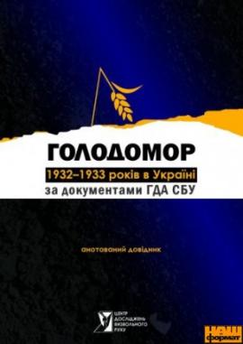 Голодомор 1932-1933 років в Україні - фото книги