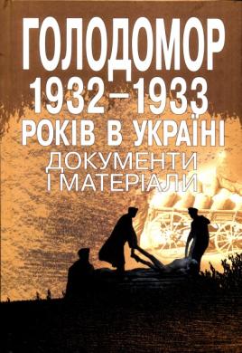 Голодомор 1932 - 1933 років в Україні. Документи і матеріали - фото книги