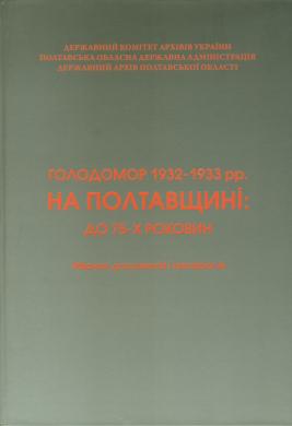 Голодомор 1932-1933 рр. на Полтавщині: до 75-х роковин - фото книги