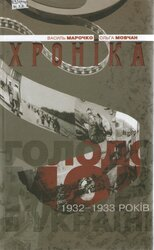 Голодомор в Україні 1932 - 1933 років. Хроніка - фото обкладинки книги