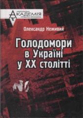 Голодомори в Україні у ХХ столітті - фото обкладинки книги