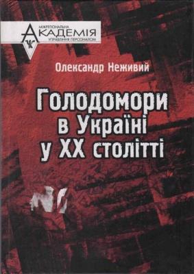 Книга Голодомори в Україні у ХХ столітті
