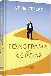 Голограма для короля - фото обкладинки книги